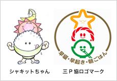 シャキットちゃん・三P協ロゴマーク