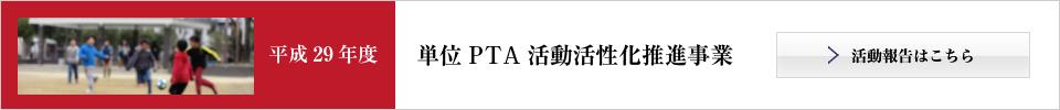 平成29年度 単位PTA活動活性化推進事業