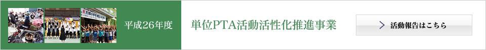 平成26年度 単位PTA活動活性化推進事業