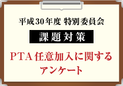 PTA任意加入に関する アンケート