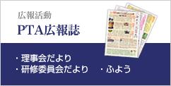 PAT広報誌