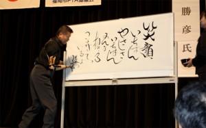 平成25年度 特別支援教育啓発研修会