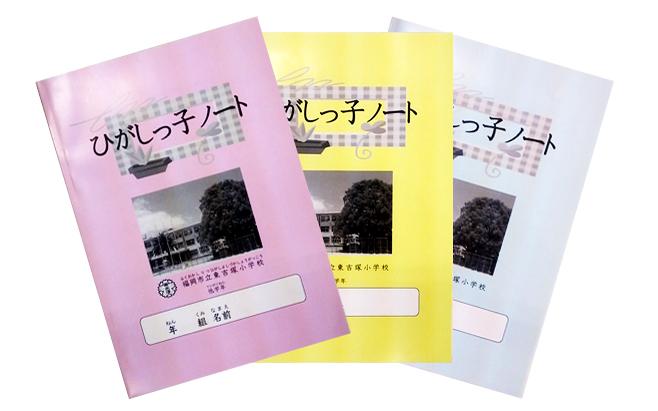 学校と家庭の協働による「ひがしっ子ノート」で家庭学習の習慣化を!