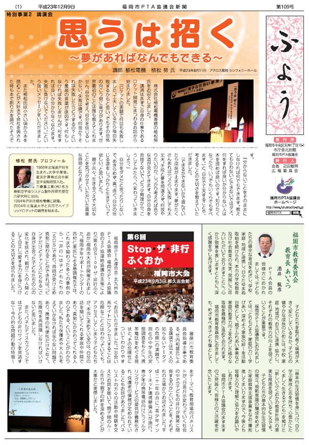 ふよう (福岡市PTA協議会新聞 平成23年12月9日 )