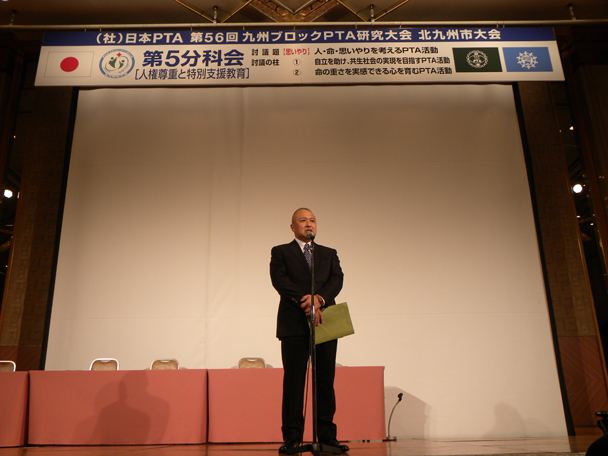 九州ブロックPTA研究大会北九州市大会