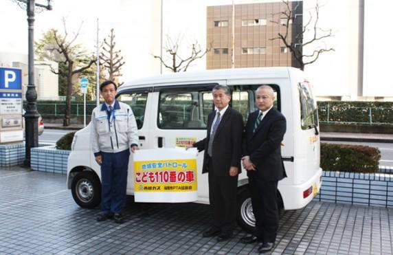 西部ガス福岡地区 「こども110番の車」活動 開始式