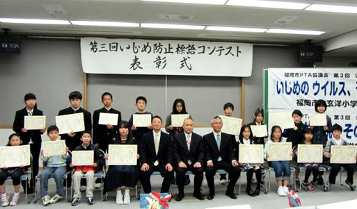 いじめ防止標語コンテスト 表彰式