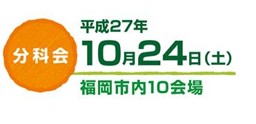 第60回日本PTA九州ブロック研究大会福岡市大会