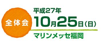 第60回九州ブロックPTA研究大会 福岡市大会