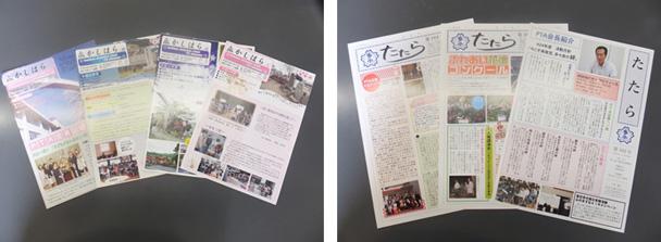 広報紙コンクール