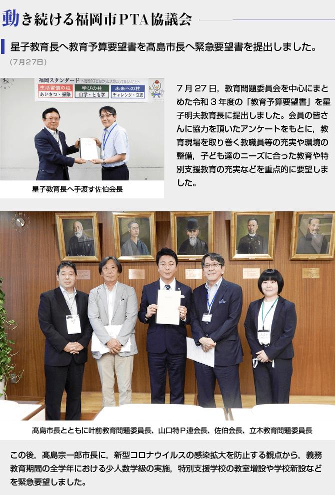 星子教育長へ教育予算要望書を髙島市長へ緊急要望書を提出しました。