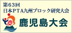 第63回日本PTA九州ブロック研究大会鹿児島大会
