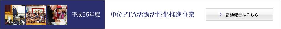 平成25年度 単位PTA活動活性化推進事業