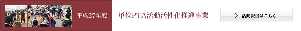 平成27年度 単位PTA活動活性化推進事業