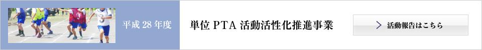 平成28年度 単位PTA活動活性化推進事業