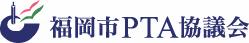 福岡市PTA協議会 | 今こそ深めよう!! 学校・家庭・地域の絆