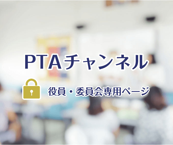 PTAチャンネル(役員・委員会専用ページ)