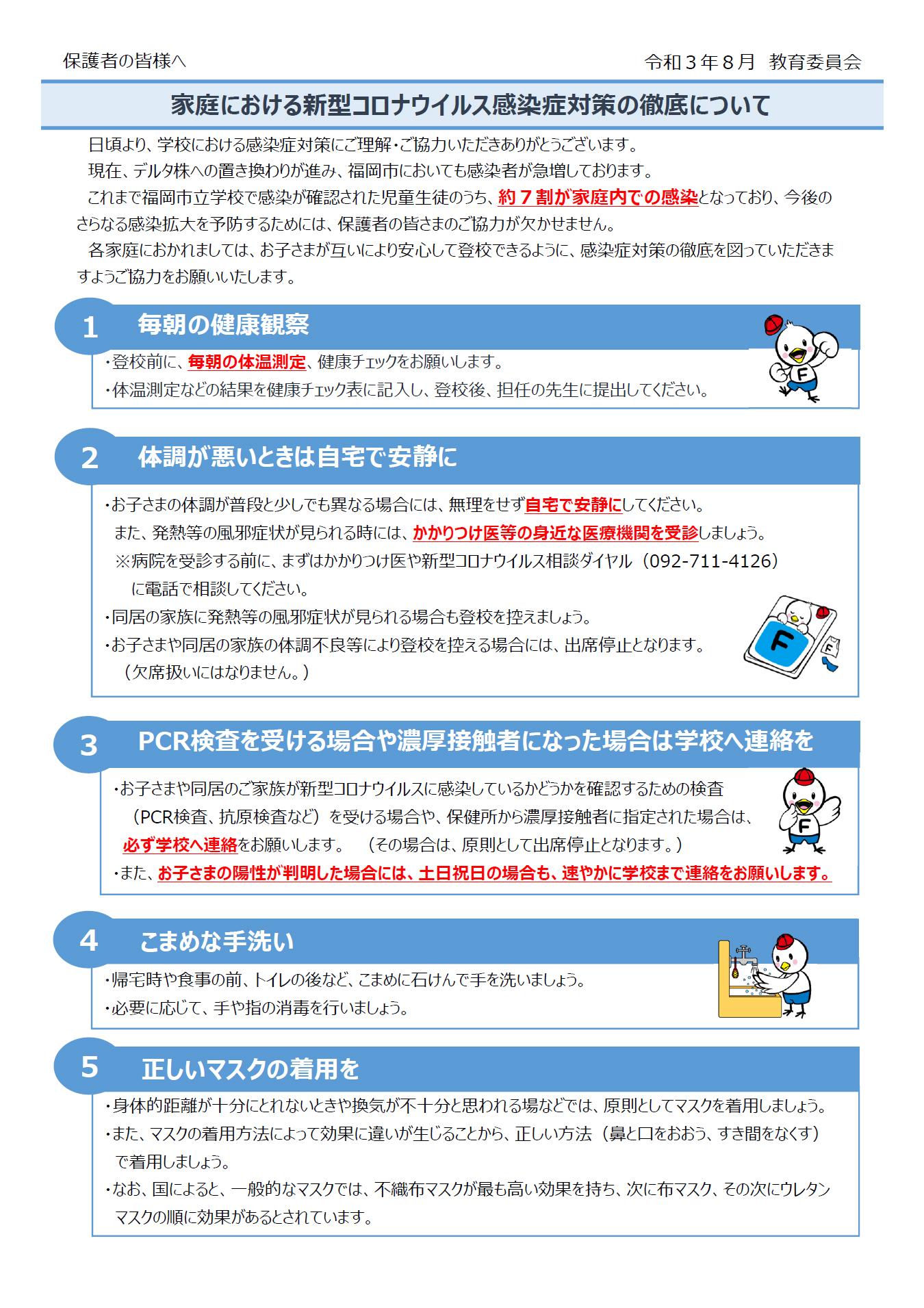 家庭における新型コロナウイルス感染症対策の徹底について