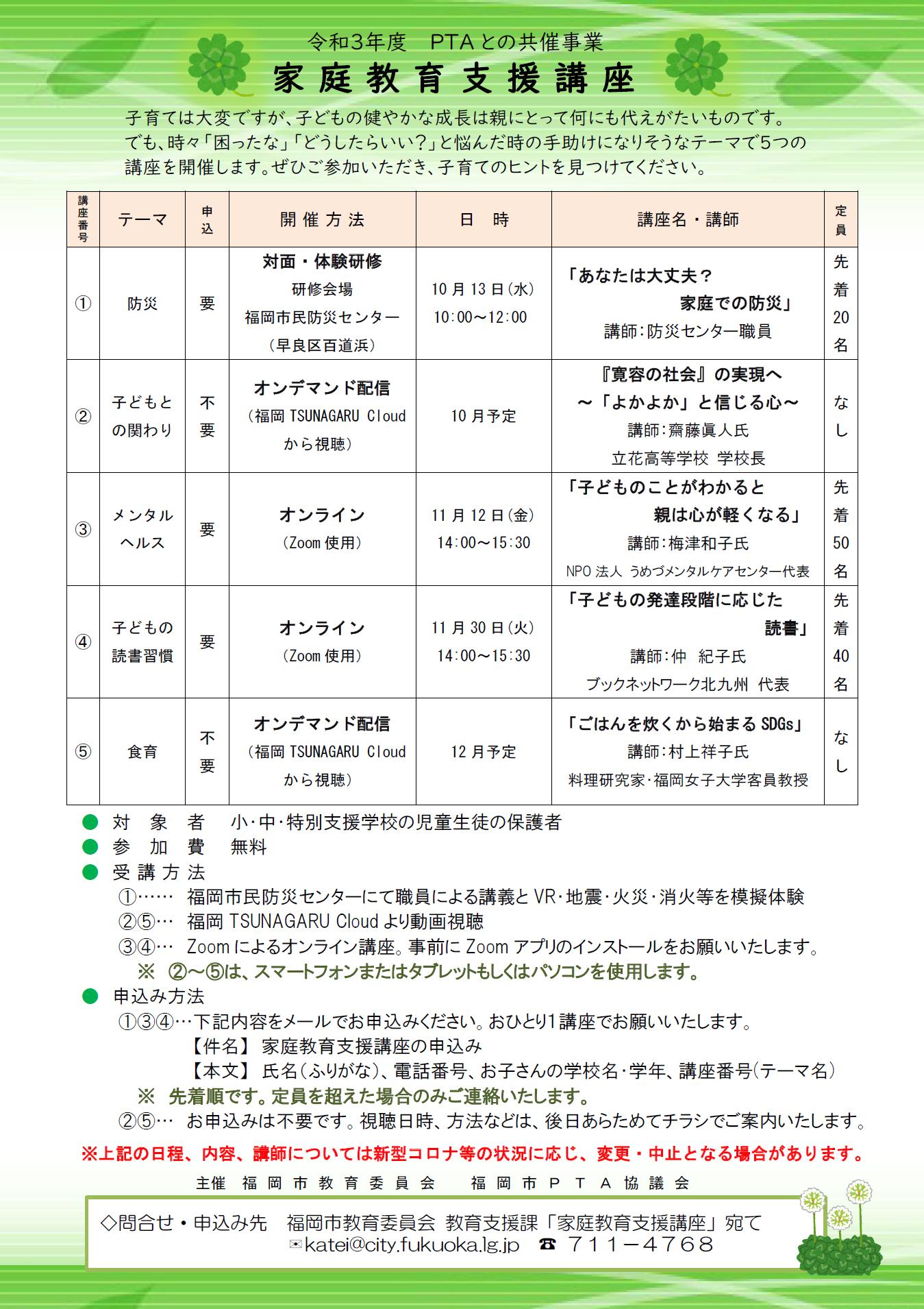 令和3年度 福岡市教育委員会との連携事業 「家庭教育支援講座」の実施について