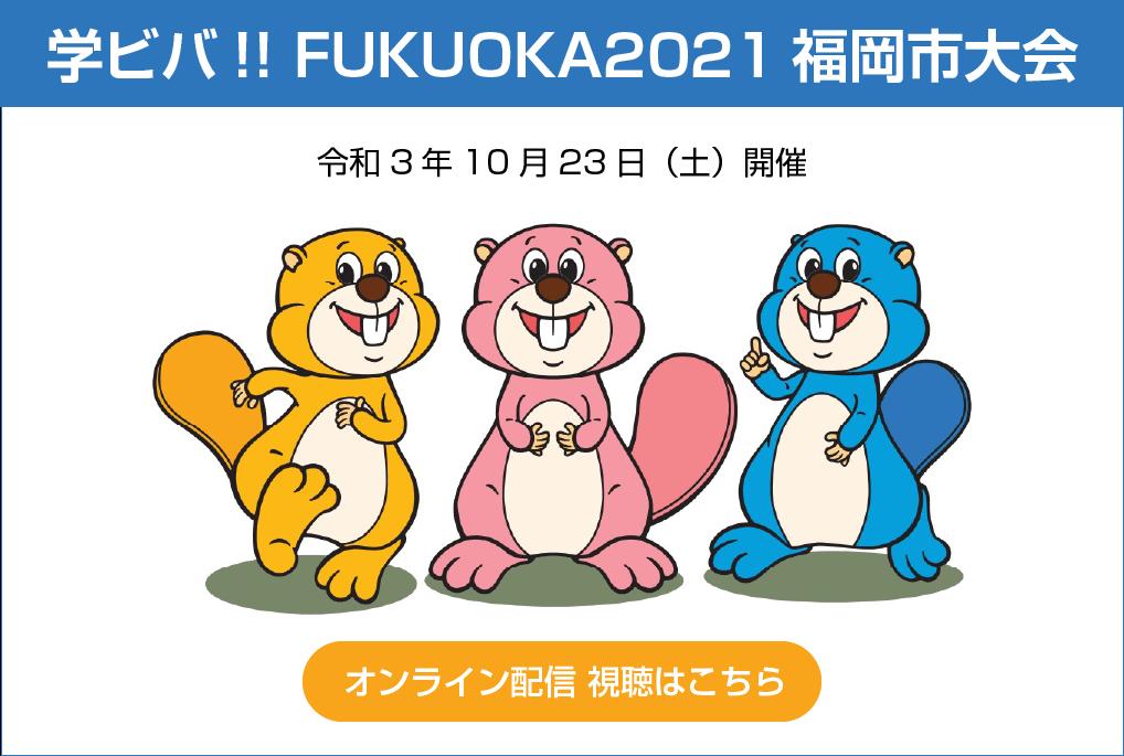 学ビバ!!FUKUOKA2021福岡市大会 ~PTAとしての学び場~