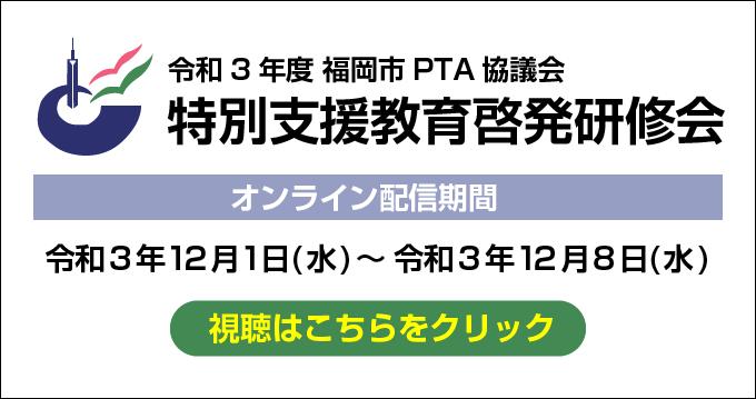 令和3年度 福岡市PTA協議会「特別支援教育啓発研修会」